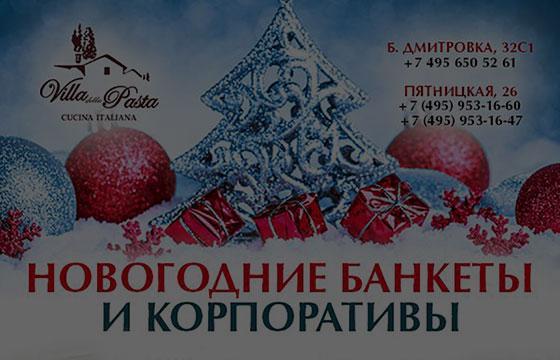 Новогодние банкеты и корпоративы!