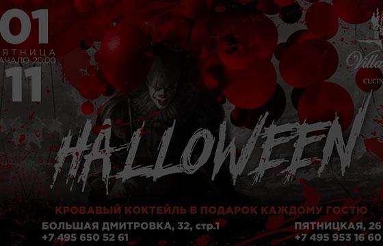 Halloween in Villa Pasta