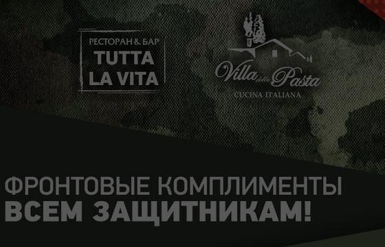 23 ФЕВРАЛЯ В РЕСТОРАНЕ VILLA PASTA